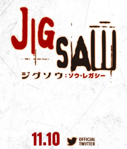 映画saw8 「jigsaw」 ジグソウ : ソウ レガシー 日本公式サイトオープン